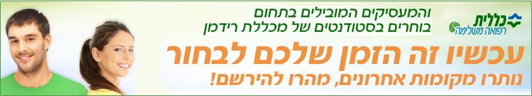 לימודי עיסוי הולסטי - תל אביב